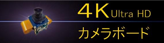 4kcam-bn01